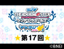 「デレラジ☆(スター)」【アイドルマスター シンデレラガールズ】第17回アーカイブ
