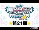 「デレラジ☆(スター)」【アイドルマスター シンデレラガールズ】第21回アーカイブ
