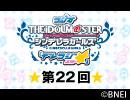 「デレラジ☆(スター)」【アイドルマスター シンデレラガールズ】第22回アーカイブ