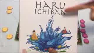 フクハナのボードゲーム紹介 No.183『ハルイチバン』