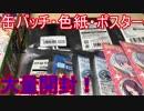 アニメの缶バッチ、色紙、ポスター大量開封!【開封動画】