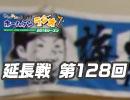 第44位:【延長戦#128】れい&ゆいの文化放送ホームランラジオ!