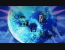 【東方PV】夕立、君と隠れ処  ー修正版ー