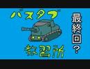 【WoT】バスタブ運転教習所 最終回?【話のみ】