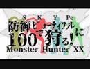 【MHXX】防御100でビューティフル(笑)に狩る!#00/崩竜編【4人実況】