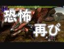 「飛ばないで!リオレウス」【モンスターハンターXX実況Part39】
