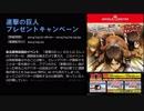 GROOVE COASTER の過去イベントについて語る動画 ~初代 AC 編~