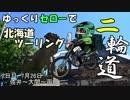 【ゆっくり二輪道】3_ 北海道ツーリング2017【2日目】