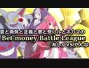 愛と勇気と正義と受けルで攻めルBet-money Battle League VSかんな戦