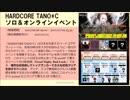GROOVE COASTER の過去イベントについて語る動画 ~3EX 編~