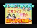 【バンブラP】フレ!フレ!ベストフレンズ Full(仮)【けものフレンズ】