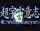 第45位:ラップ:超宇宙意志(webnokusoyaro) - MusicVideo thumbnail
