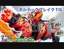 ボルテックブレイク T/G ジミーバージョン (仮面ライダービルド)
