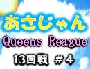 【麻雀】クイーンズリーグ13回戦 #4