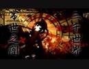 第66位:千本桜(再うp) thumbnail