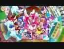 【キラキラ☆プリキュアアラモード】 OP ロング・イントロ・バージョン