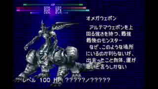 【FF8】オメガウェポンを一番楽に倒す方法(Lv.100バージョン)