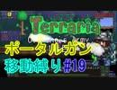【ゆっくり】Terrariaポータルガン移動縛り#19