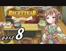 【ルセッティア】借金娘のほのぼの道具屋ライフ_08【ゆっくり実況】
