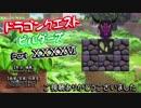 【終章】ドラゴンクエストビルダーズ PartⅩⅩⅩⅩⅥ(46)【実況】