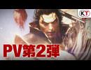 PS4『真・三國無双8』プロモーションムービー第2弾