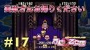 【聖剣伝説3】実況者もキャラも女だらけの聖剣伝説#17【あい...