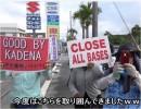 """【沖縄の声】沖縄タイムスが自爆投稿、""""基"""