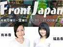 【Front Japan 桜】ミャンマーで起きてい