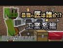 【日刊Minecraft】最強の匠は誰か!?工業系編 機械化第一歩2日目【4人実況】