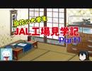 【ゆっくり】浪花の大学生 JAL工場見学記