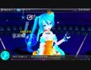 【Project DIVA F2 EDIT 譜面PV】 螺旋飛行 【MIKU 10th Anniv.】