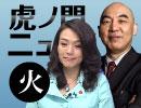 【DHC】9/19(火) 百田尚樹・杉田水脈・居島一平【虎ノ門ニュース】