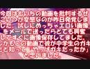 クソ動画シリーズ #36<戸塚中学校に通うむいちくん。>