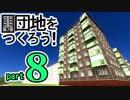 【Cities:Skylines】団地をつくろう!Part.8(終)【ゆっくり】