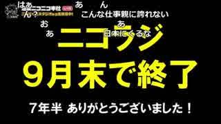 【公式】うんこちゃん『ニコラジ(月)泰葉』 3/3【2017/09/18】