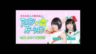 若井友希&吉岡茉祐のアニラジ☆ステーションやお! (2017.09.16)