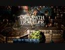 【スクエニ新作】OCTOPUS TRAVELER で新しい世界を楽しもう part01【体験版】