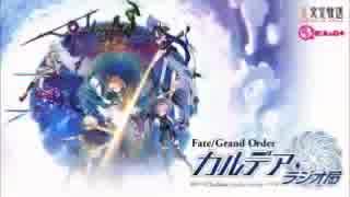 【動画付】Fate/Grand Order カルデア・ラジオ局20170919#037