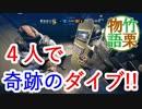 【シージ】4人で奇跡のダイブwwwww