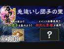 イケメン乱舞!『刀剣乱舞』実況プレイ 108