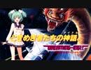 【ときめきアイドル】DREAMING-ING!! (Game Ver.)【グラディウスIII風】