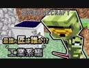 【日刊Minecraft】最強の匠は誰か!?工業系編 機械化第一歩3日目【4人実況】