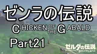 【ゼルダBoW】結月ゆかりのゼンラの伝説 CHECKEN OF THE GABALD【初見】その21