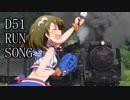 (疑似m@s)D51 RUN SONG