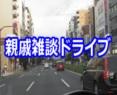 親戚雑談ドライブ 前編