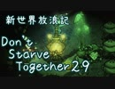 【Don't Starve Together】ゆっくり新世界放浪記 29日目