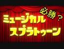 【Splatoon2】ミュージカルスプラトゥーン【アライグマ研究所】