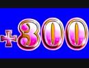 +300くんBB