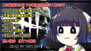 【Dead by Daylight】セイカさんのびびりん【VOICEROID実況】