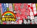 【週刊新潮】 「10月総選挙」特集   2017.09.20 thumbnail